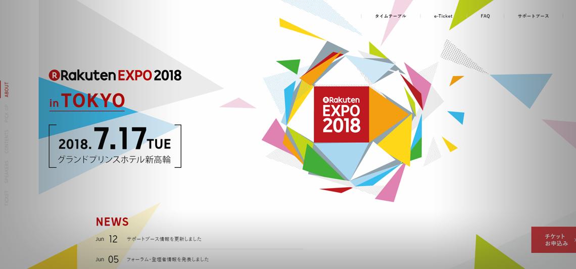 楽天EXPO2018