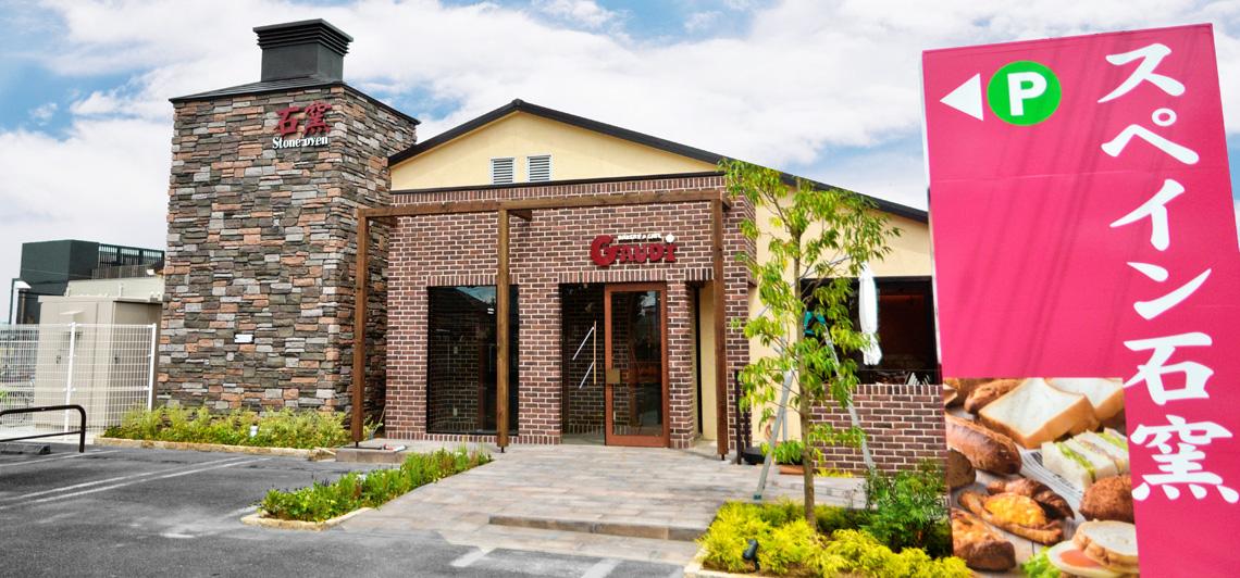 新事業BAKERY&CAFE GAUDI オープン